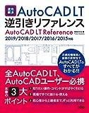 速攻解決 AutoCAD LT 逆引きリファレンス 2019/2018/2017/2016/2015対応