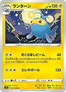 ポケモンカードゲーム S5a 021/070 ランターン 雷 (C コモン) 強化拡張パック 双璧のファイター