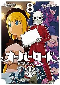 オーバーロード 不死者のOh!(8) (角川コミックス・エース)