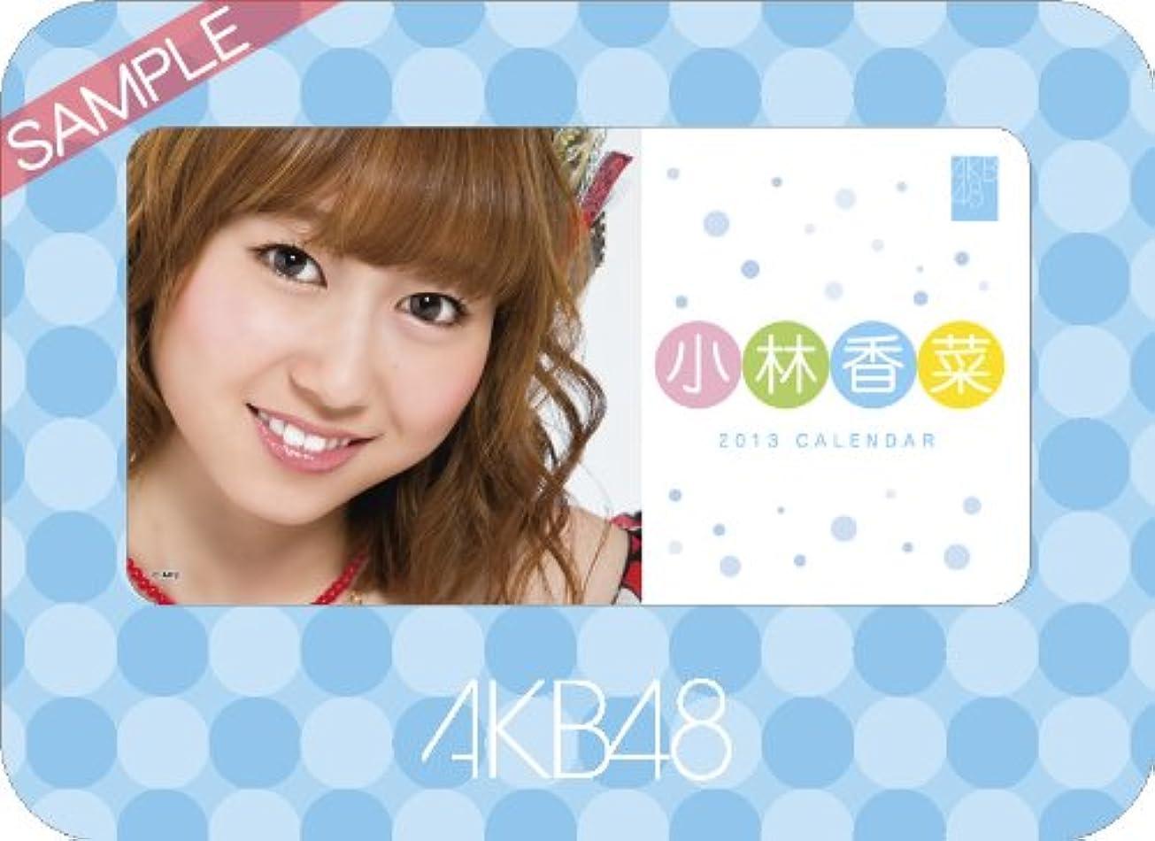駅農村場合卓上 AKB48-135小林 香菜 カレンダー 2013年
