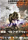 戦狼 ウルフ・オブ・ウォー [DVD] image