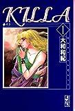KILLA(1) (別冊フレンドコミックス)