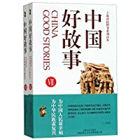 中国好故事(Ⅶ-Ⅷ共2册上海市民修身系列读本)