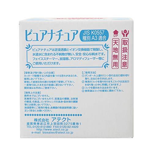 精製水ピュアナチュア5L(1箱)