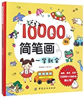 10,000 Examples of Stick Drawing (Chinese Edition)