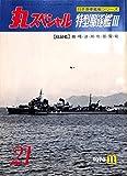 丸スペシャル NO.21 特型駆逐艦 3 【収録艦】朧・曙・漣・潮・暁・響・雷・電 (日本海軍艦艇シリーズ)