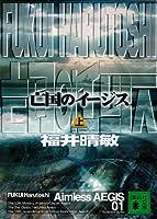 亡国のイージス(上) (講談社文庫)