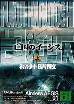 [福井晴敏]の亡国のイージス(上) (講談社文庫)