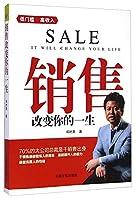 销售改变你的一生