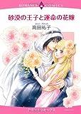 砂漠の王子と運命の花嫁 (エメラルドコミックス ロマンスコミックス)