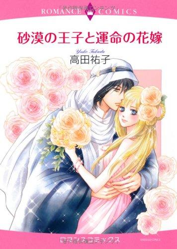 砂漠の王子と運命の花嫁 (エメラルドコミックス ロマンスコミックス)の詳細を見る