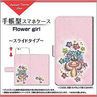 AQUOS sense lite [SH-M05] IIJmio NifMo 格安スマホ SIMフリー aquos sense lite 手帳型 スライドタイプ 内側ブラウン 手帳タイプ ケース ブック型 ブックタイプ カバー スライド式 Flower girl わだの めぐみ