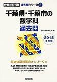 千葉県・千葉市の数学科過去問 2018年度版 (教員採用試験過去問シリーズ)