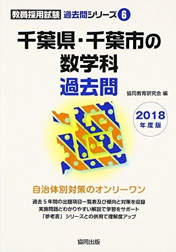 千葉県・千葉市の数学科過去問 2018年度版 (教員採用試験過去問シリーズ)の詳細を見る