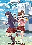 アイドルマスター ミリオンライブ!(2) (ゲッサン少年サンデーコミックス)