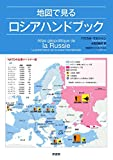 地図で見るロシアハンドブック