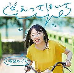 坂田めぐみ「占いおばちゃん」の歌詞を収録したCDジャケット画像