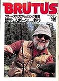 BRUTUS (ブルータス) 1985年 3月15日号 ブルータス流フィッシング狂書 哲学をスポーツすれば、釣り