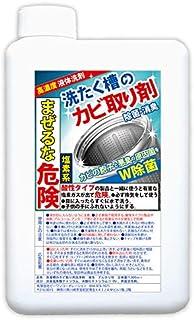 ビーワンショップ 洗たく槽のカビ取り剤 1000ml
