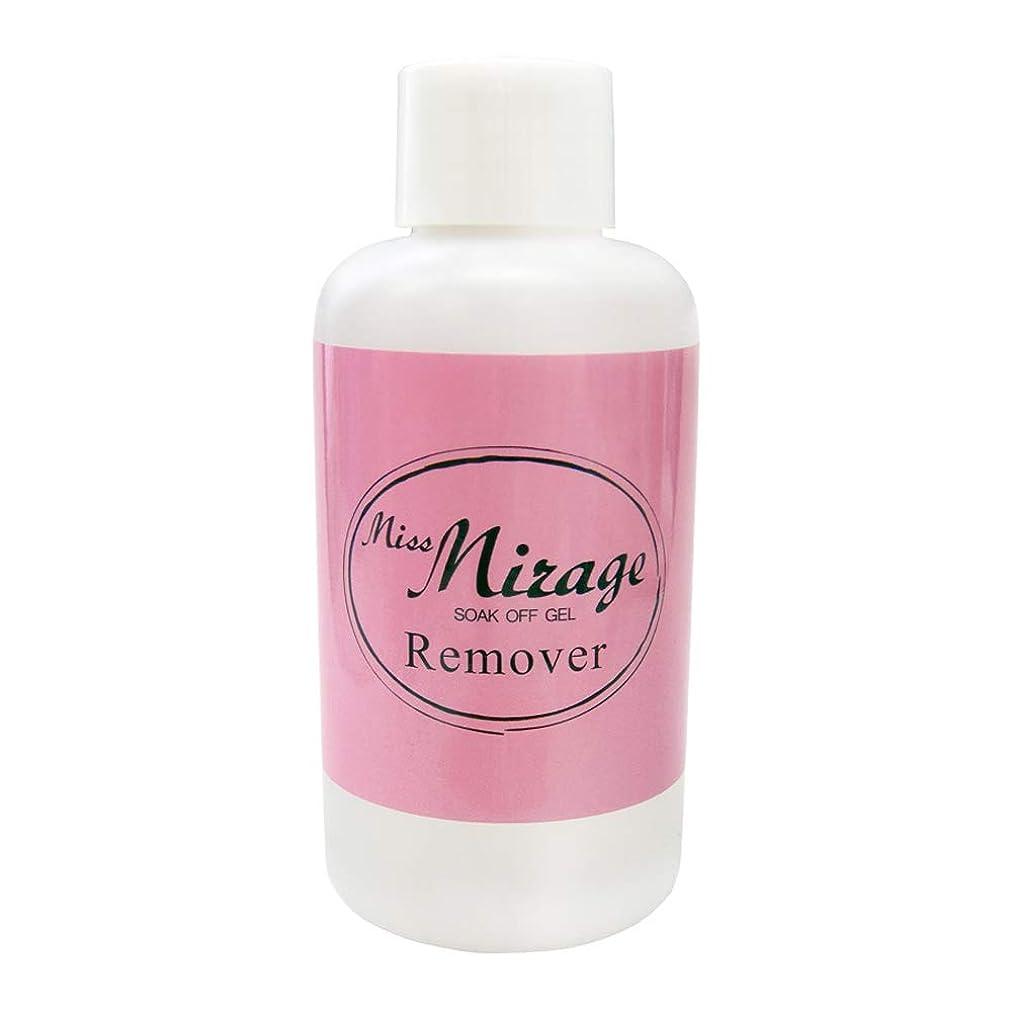 平行ブルジョン記述するMiss Mirage リムーバー 120ml ソークオフ 溶剤