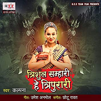 Trishul Samhari He Tripurari