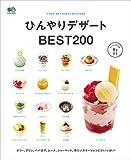 ひんやりデザートBEST200[雑誌] ei cooking