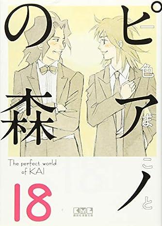 ピアノの森(18)<完> (講談社漫画文庫)