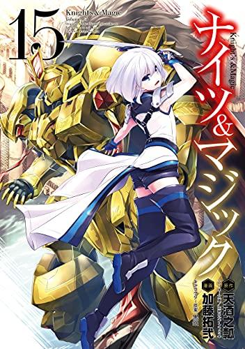 ナイツ&マジック 15巻 (デジタル版ヤングガンガンコミックス) Kindle版