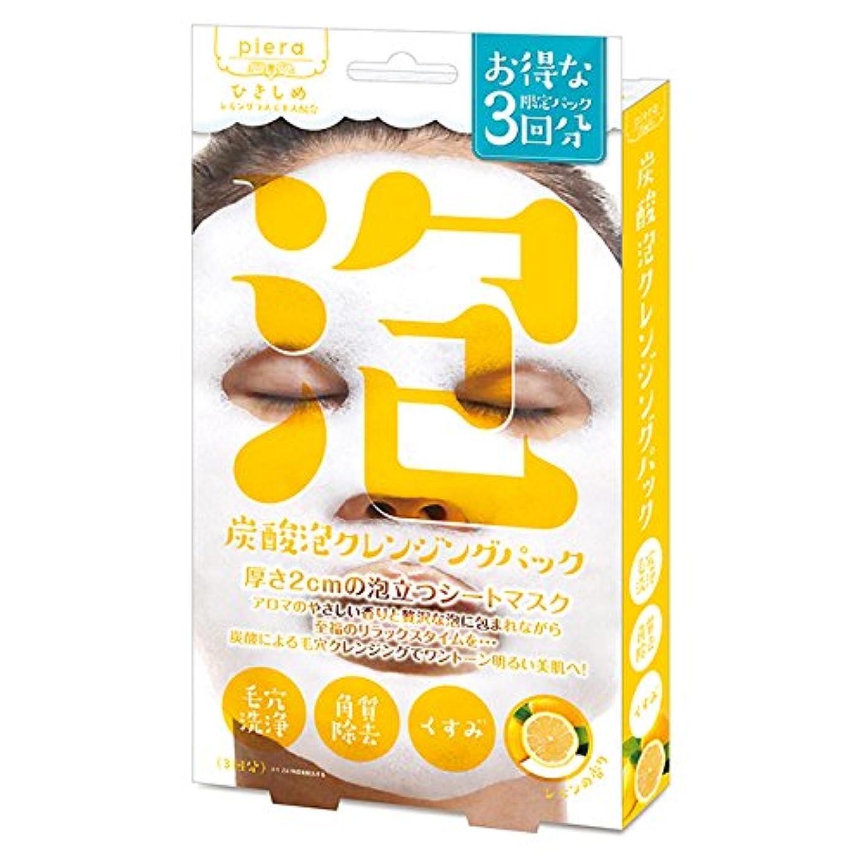 事前アイドルレンジpiera(ピエラ) もこもこ 炭酸泡クレンジングパック レモンの香り 3枚入り (ひきしめ レモングラスエキス配合)