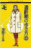 適齢期の歩き方(8) (ジュディーコミックス)