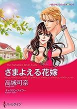 さまよえる花嫁 (ハーレクインコミックス)