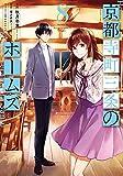 京都寺町三条のホームズ(コミック版) : 8 (アクションコミックス)