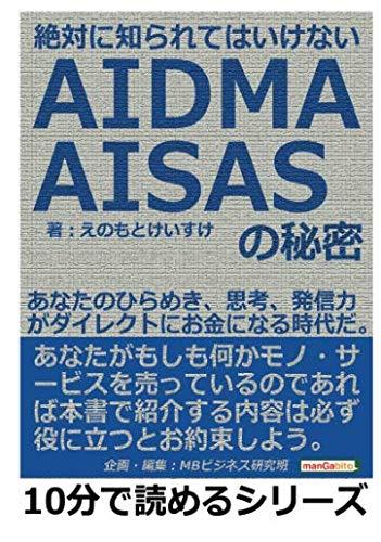 絶対に知られてはいけないAIDMA・AISASの秘密。あなたのひらめき、思考、発信力がダイレクトにお...