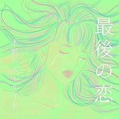 水彩とスーサイド「最後の恋」の歌詞を収録したCDジャケット画像