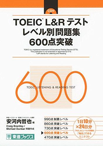 TOEIC L&Rテスト レベル別問題集 600点突破 (東進ブックス レベル別問題集)