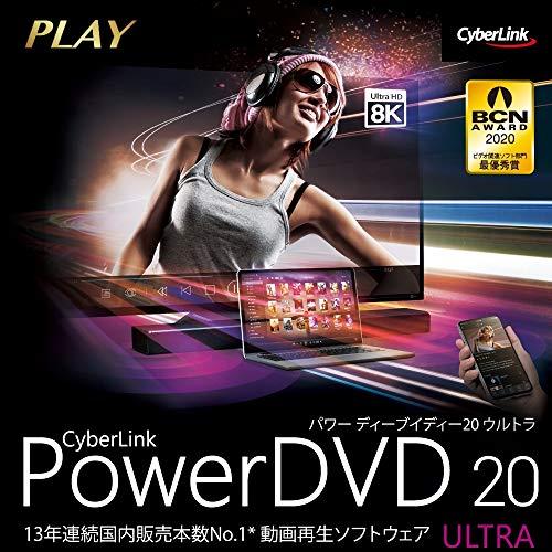 PowerDVD 20 Ultra |ダウンロード版
