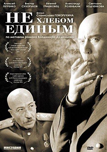 NOT BY BREAD ALONE / NE HLEBOM EDINYM. STANISLAV GOVORUHIN WORLD WAR II MOVIE DVD NTSC LANGUAGE RUSSIAN.SUBTITLES:ENGLISH