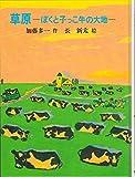 草原―ぼくと子っこ牛の大地 (あかね創作文学シリーズ)