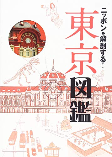 ニッポンを解剖する!  東京図鑑 (諸ガイド)の詳細を見る