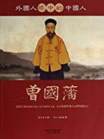 Genuine [new ] Zeng - foreigners in the eyes of Chinese people(Chinese Edition)