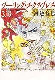ツーリング・エクスプレス 3 (白泉社文庫)