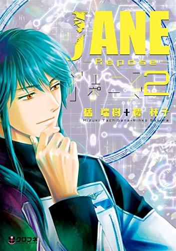 JANE -Repose 2- JANE -Repose- (クロフネコミックス)