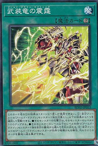 遊戯王 BLVO-JP053 武装竜の震霆 (日本語版 ノーマル) ブレイジング・ボルテックス