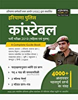 Haryana Police Constable Bharti Exam 2019 - Complete Guide + Practice Papers + Solved Papers - Hindi