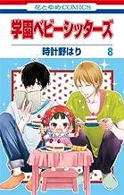 Gakuen Babysitters, Vol. 8