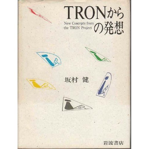 Idea from the TRON (1987) ISBN: 4000057316 [Japanese Import]