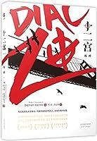 Zodiac (Chinese Edition)