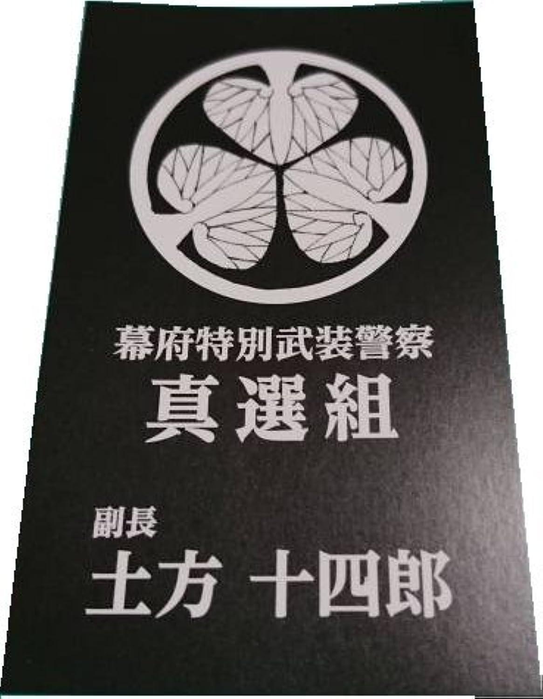 Gintama Daigintamashiten attendance benefits business card Shin Hijikata election set