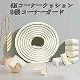 Eckenschutz, Kanten- und Eckenschutz für Kinder und Babys, Tischschoner, Eckkissen und Kantenschutz (4,4 m + 8 Ecken mit starkem Klebstoff, cremeweiß)