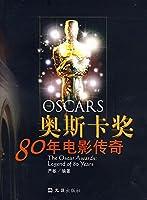 奥斯卡奖80年电影传奇
